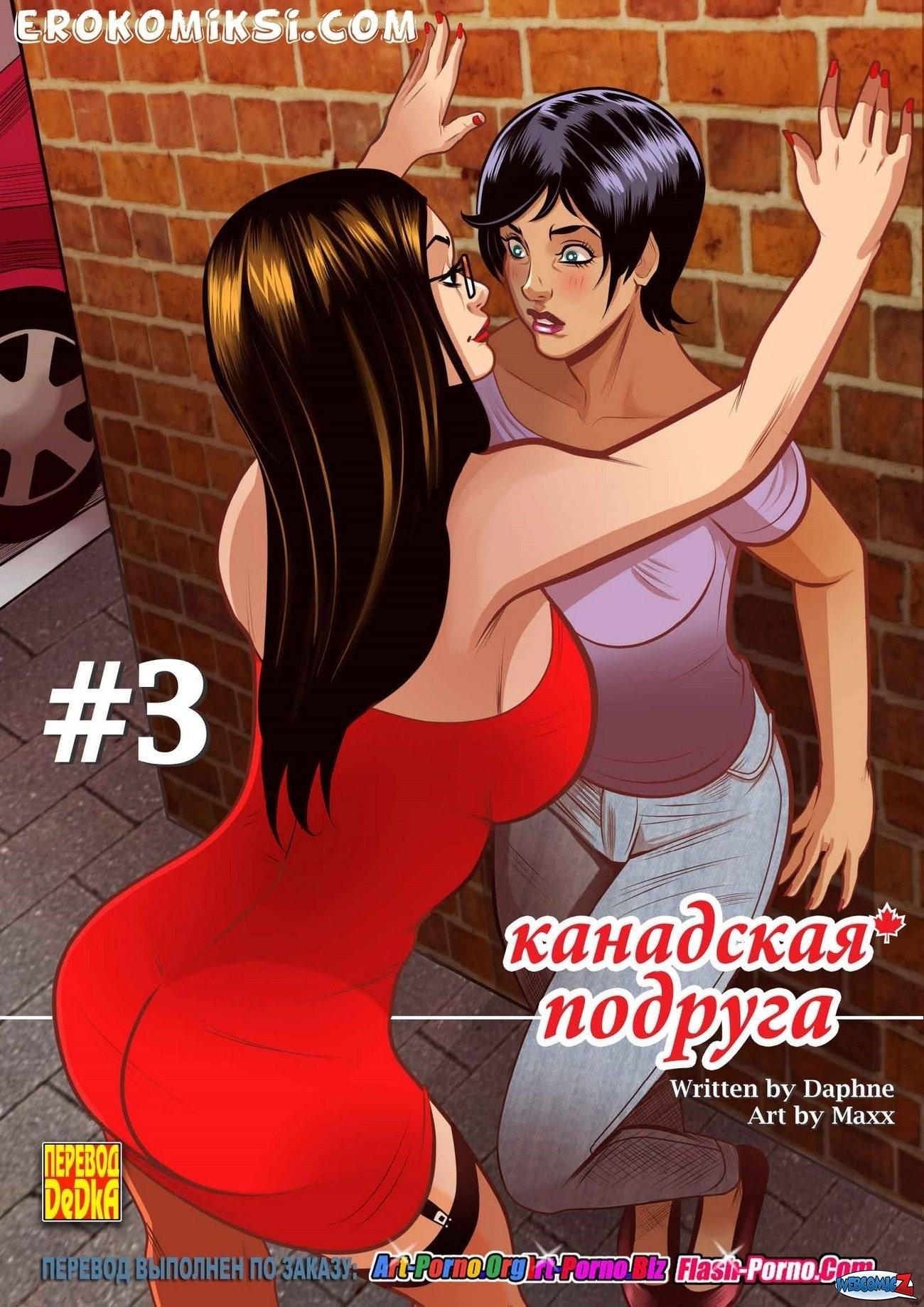 Порно Вконтакте Подруга С Другой Подругой
