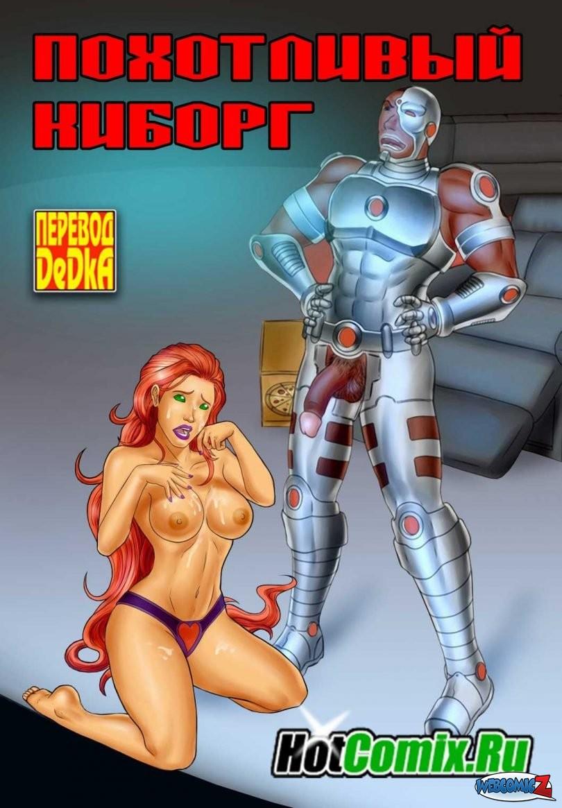 porno-kiborg-foto-intim-uslugi