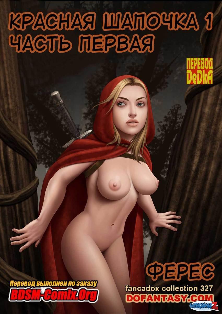 Красная шапочка vkv порноъ