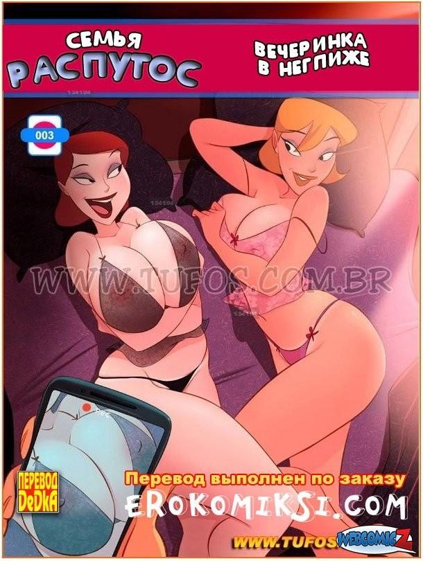 Смотреть порно в неглиже
