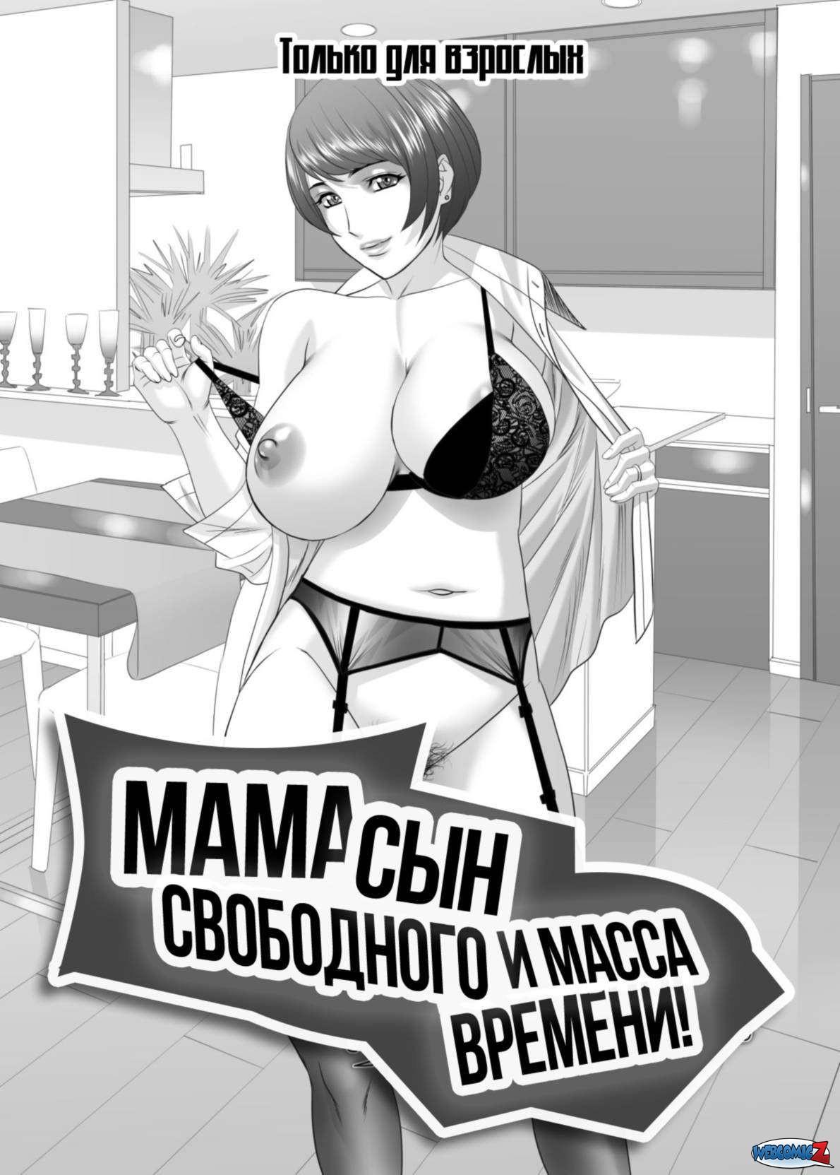 Порно По Русски Мать Сын Онлайн