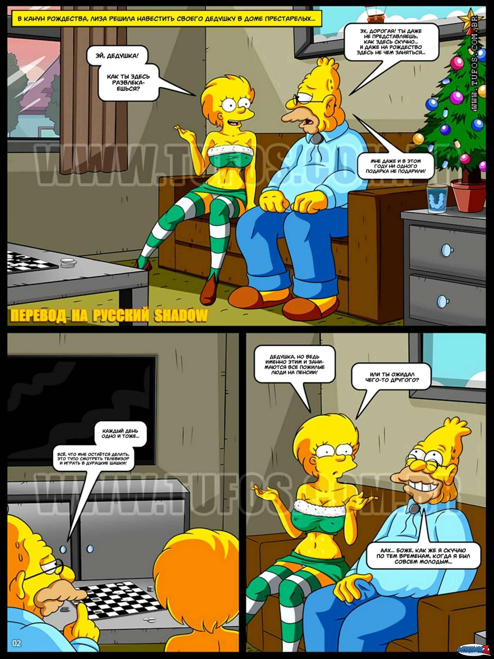 симпсаны порно Порно комикс «Симпсоны 6: Заботливая мама»